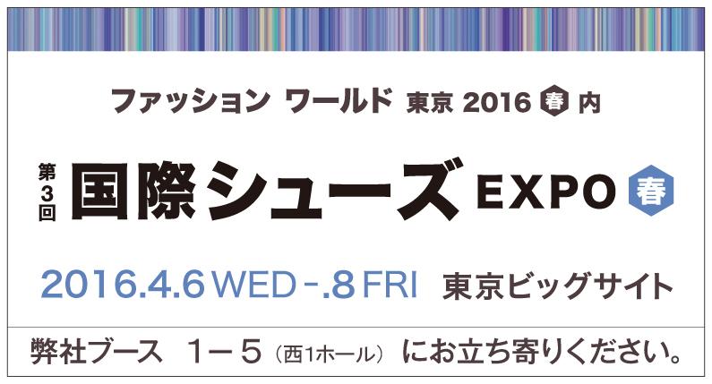 第3回 国際シューズEXPO2016春に出展いたします。(ブース番号:西1ホール 1-5)